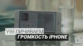 Как сделать динамик iPhone громче с помощью настроек