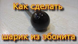 Как сделать шарик из эбонита / How to make a ball from ebonite.