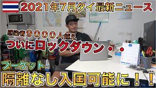 【2021年7月タイ最新情報】プーケット隔離なし入国日本人も可能に!デルタ株感染者拡大でロックダウン・・