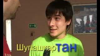 Весёлые уроки чувашского языка 6 - Знакомство
