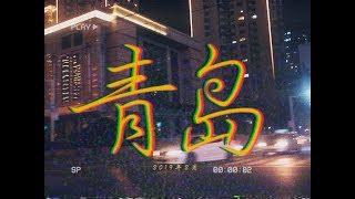 2019년 2월 미세먼지 가득 중국 청도 여행 / qi…