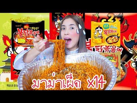 กินมาม่าโคตรเผ็ดเกาหลี 10 ซอง !! เผ็ดx14 ไปเลยจ้า #มีเซอร์ไพรส์ที่ไม่มีใครรู้   first click