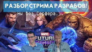 ❤️ ФАНТАСТИЧЕСКАЯ ЧЕТВЕРКА В MFF 4.7 ❤️ ОБЗОР на STREAM по ОБНОВЛЕНИЮ [Marvel Future Fight]