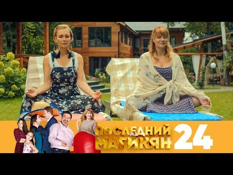 Последний из Магикян | Сезон 2 | Серия 24