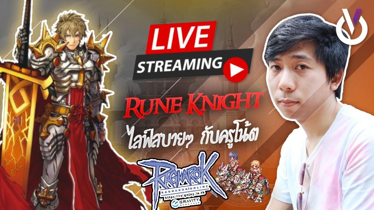 Ragnarok วันนี้จะเปลี่ยนเป็นฮันเตอร์ให้ได้ (Rune Knight)