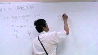 明新科大_傅立葉_2  周期函數(SOP閃通教學法)