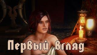 Ведьмак 3 - первое впечатление на PS4 и PC