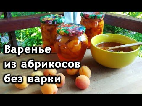 Варенье из абрикосов без варки. Как приготовить абрикосовое варенье на зиму.