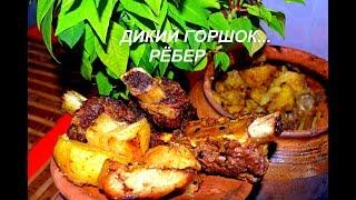 Картошка с РЁБРЫШКАМИ в глиняном горшке. Тушёные говяжьи рёбра с картошкой в лесу.