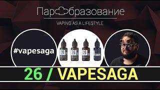 26 - жидкости для электронных сигарет #vapesaga