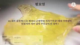 뿌요님 오르골 몽글님영상 웹툰 월화 추천