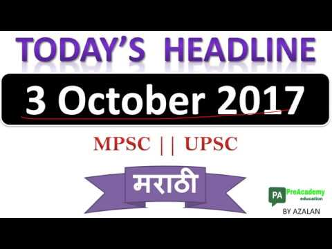 Today's Headline 3 October 2017, daily News Analysis in Marathi for MPSC/UPSC Exams, preacademy