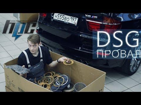 Роботизированная КПП DSG - РАЗОЧАРОВАНИЕ // 1 часть #hpc_service