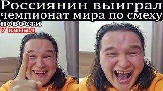 Россиянин выиграл чемпионат мира по смеху