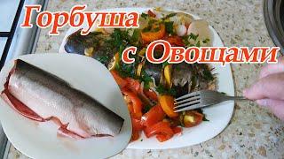 Горбуша с овощами в духовке. Самый простой и вкусный рецепт