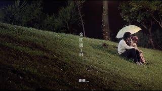 PayEasy 2015廣告 -偷偷談戀愛之男友吹風篇