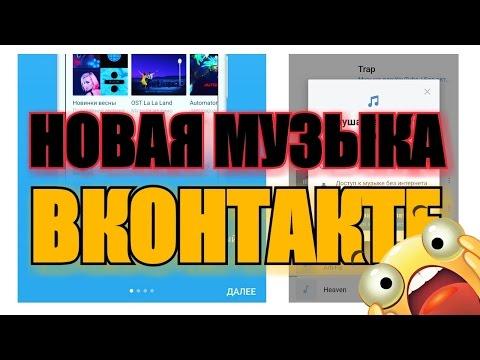 Платная МУЗЫКА ВКОНТАКТЕ.mp4