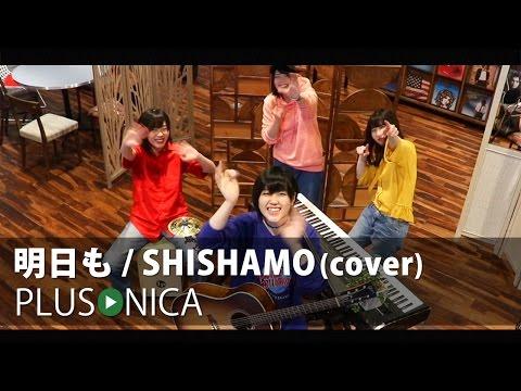 明日も / SHISHAMO (cover)