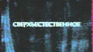 Сверхестественное. Анонс сериала (РЕН-ТВ 03-2007)