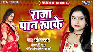 धोबी गीत #Kavita Yadav II राजा पान खाके II #Raja Paan Khake सुपरहिट भोजपुरी 2020 New Song