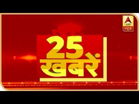 5 मिनट में देखिए आज की सभी बड़ी खबरें | ABP News Hindi