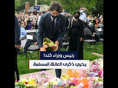 رئيس الوزراء الكندي يشارك في وقفة لإحياء ذكرى الأسرة المسلمة  - 12:56-2021 / 6 / 9