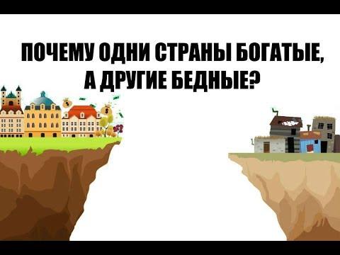 Почему одни страны