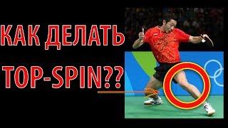 НАСТОЛЬНЫЙ ТЕННИС. КАК ДЕЛАТЬ ТОП-СПИН (top-spin). Настольный теннис топ-спин справа