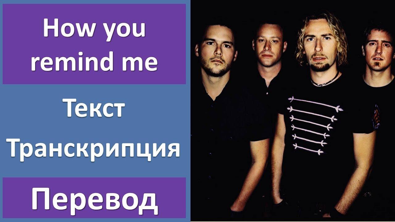 Английский по песням: Nickelback - How you remind me (текст ...