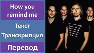 Nickelback - How you remind me - текст, перевод, транскрипция