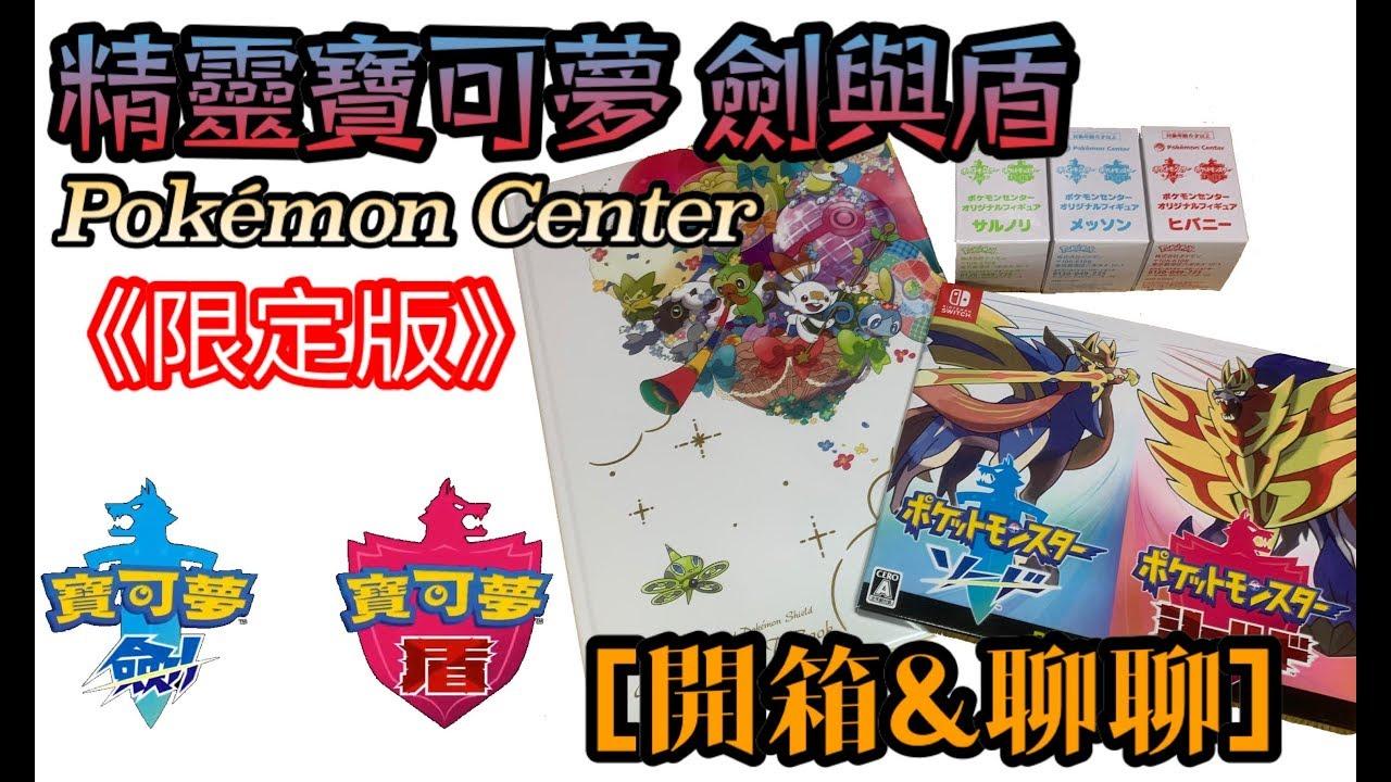 【不專業開箱】精靈寶可夢劍與盾 Pokémon Sword & Shield 中心限定版 Pokémon Center Nintendo Switch[開箱] - YouTube