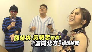 【KKBOX風雲榜特輯】鄧紫棋.黃明志崩潰! 《漂向北方》唱壞掉惹
