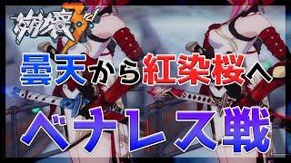 【崩壊3rd】記憶戦場SSベナレス 真炎幸魂で曇天34624紅染桜35136【Honkai Impact 3】