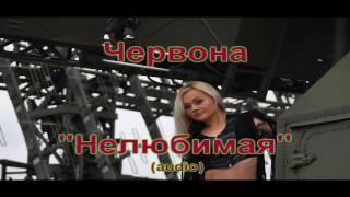 Червона - Нелюбимая (audio)