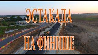 Заканчивают асфальтировать съезд с эстакады над автоподходами к мосту 03.05.2018г.