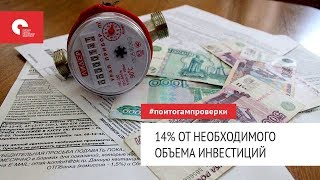 В ЖКХ вложили только 14% от необходимого объема инвестиций