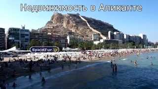 Стихи Сергея Езовского о городе Аликанте, Испания(http://www.spaintur.tv Наше Агентство Недвижимости