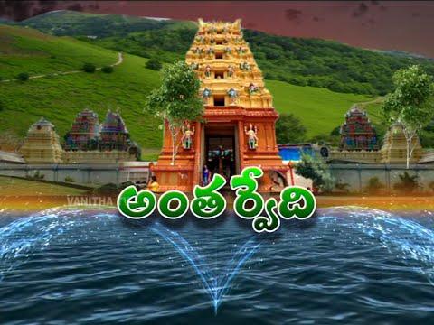 Godavari Pushkaralu Special | Antarvedi Sri Lakshmi Narasimha Swamy Temple | Punya Godavari