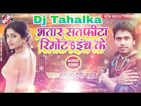 Bhatar 7 Fita Ha Saman 6 Inch Ke Dj Remix Song =8578921648