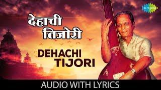 Dehachi Tijori with lyrics | Sudhir Phadke | Amhi Jato Amuchya Gava