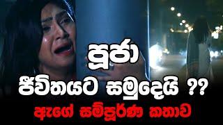 සියල්ල අහිමි වුණු පූජාගේ ඉරණම? Neela Pabalu | Sirasa TV Thumbnail