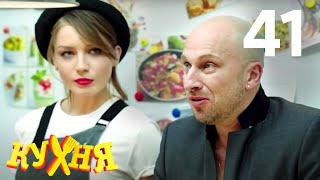 Кухня | Сезон 3 | Серия 41