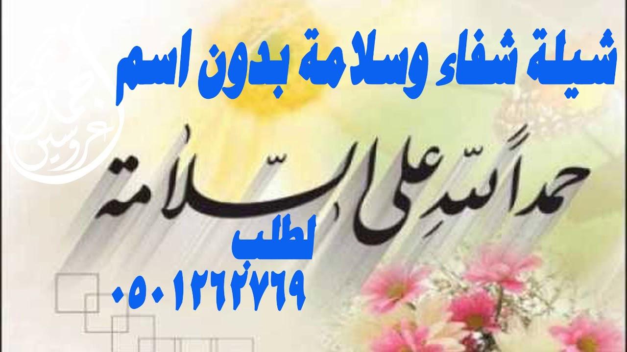شيلة شفاء وسلامة بدون اسم بدون حقوق الطلب شيلة الحمدلله على السلامة Youtube