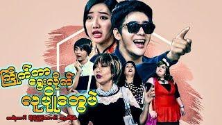 မြန်မာဇာတ်ကား-ကြိုက်တာရွေးလိုက် လူပျိုတွေပဲ -ဇေရဲထက်၊ ဆုအိမ့်စံ