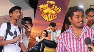 ஒரு அடார் லவ்  படம் எப்படி இருக்கு ?Oru Adaar Love FDFS Public Opinion|Oru Adaar Love Public Review