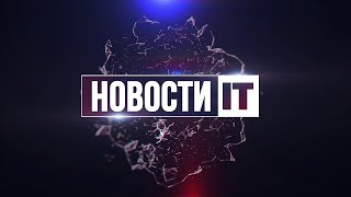 Новости IT. Выпуск 11.08.19