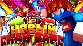 Новый КРУТОЙ СКАЙ ВАРС на Хайпикселе [Hypixel Sky Wars Mini-Game Minecraft]