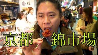 京都的錦市場對貪吃的人來說真的蠻危險的每一樣都超想吃很容易走到一半就飽了本來完全沒排這個行程但因為沒排到甜點店所以想說慢慢走到午...