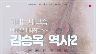 서사갈래 현대소설 김승옥 역사 2