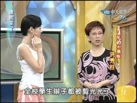 2004.06.10康熙來了完整版(第二季第45集) 立法院的小辣椒-洪秀柱